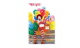 151105 국제마케팅 '맥도날드'