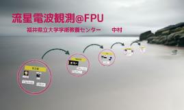 流星電波観測@FPU
