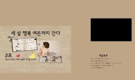 Copy of Copy of 디지털 스크랩북