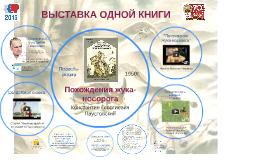 """""""Похождения жука-носорога"""" К.Г.Паустовский"""
