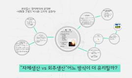 Copy of 복사본 - 자체생산 vs 외주생산
