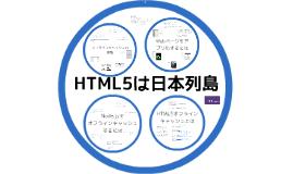 HTML5は日本列島