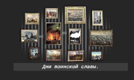 Copy of Дни воинской славы.