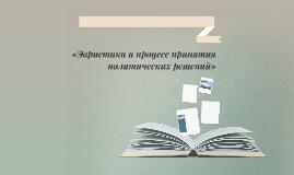 «Эвристики и процесс принятия политических решений»