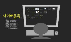 사이버중독