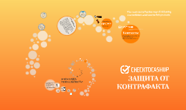 ChecktoCashup rus