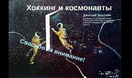 Хокинг и космонавты