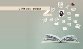 """Copy of """"ГЭМ ЗЭМ"""" роман"""