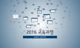 2016 교육과정