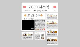 2623 차서영