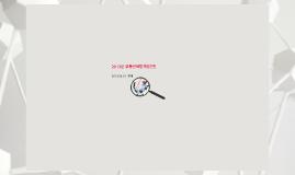2013년 부동산세법개정(안)