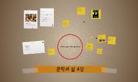 복사본 - 2017-2문학과 삶 4강