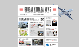 [use] Open Campus - GLOBAL KOMABA NEWS