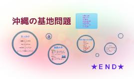 Copy of 沖縄の基地問題 ②