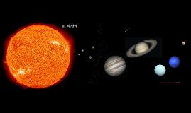 3. 태양계