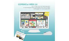 Сервисы WEB
