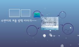 수연이의 겨울 방학 이야기~~~