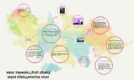 Orta Asya'nın dört yanı yüksek dağlarla çevrilidir. Bu neden
