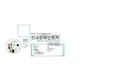 Copy of Copy of 선교문화인류학