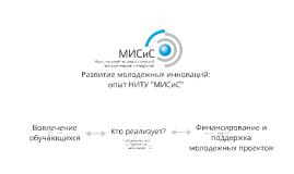 """Развитие молодежных инноваций: опыт НИТУ """"МИСиС"""""""