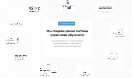 Анонс вебинара от Ю.Н. Белоножкина