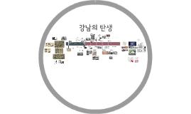 강남의 역사 The history of Ganngnam