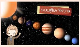 ะบบสุริยะ คือระบบดาวที่มีดาวฤกษ์เป็นศูนย์กลาง และมีดาวเคราะห