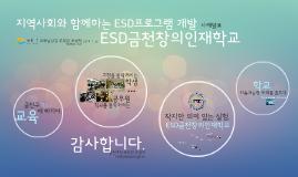 지역사회와 함께하는 ESD프로그램 개발