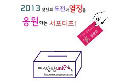 KT&G 대학생 커뮤니티 상상유니브 상상프렌즈 4기  ' 나 자신을 소개하라!' 자기소개 프레쥬메
