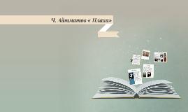Ч. Айтматов « Плаха»