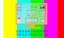 Copy of 3D TV