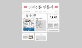 경제신문 만들기