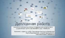 Маркетинговые исследования by kanstantsin gerasimovich on prezi Дипломная работа