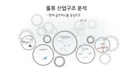 Copy of Copy of 물류 산업구조 분석