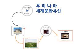 복사본 - Copy of 우리나라 세계문화유산2