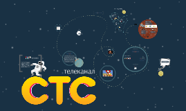 CTC телекн