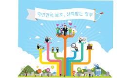 Copy of Copy of 국민권익위원회 소개
