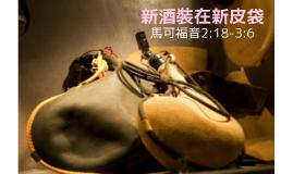 20190609_新酒裝在新皮袋