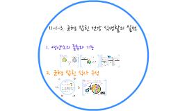 Copy of II-1-3균형잡힌 식사구성