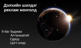 Дэлхийн шилдэг реклам монголд