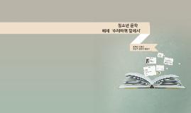 Copy of 청소년 문학