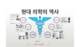 Copy of 현대 의학의 역사