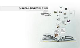 Copy of Қазақтың бейнелеу өнері
