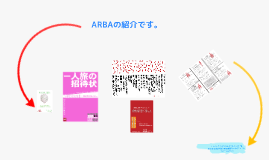 NGO-ARBA紹介