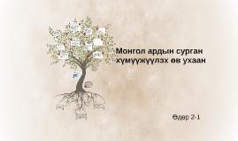 Copy of Монгол ардын сурган