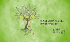 농촌 개발 전략/농업
