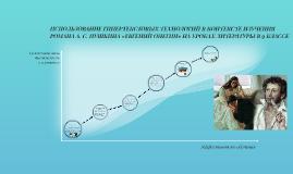 "Изучение романа А.С. Пушкина ""Евгений Онегин"""