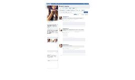 German Facebook Profile