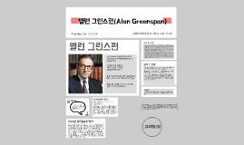 앨런 그린스펀 (Alan Greenspan)