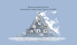 Copy of Культура Киевской Руси